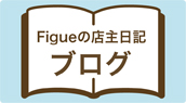 Figueブログ