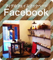 Figueのfacebookページ